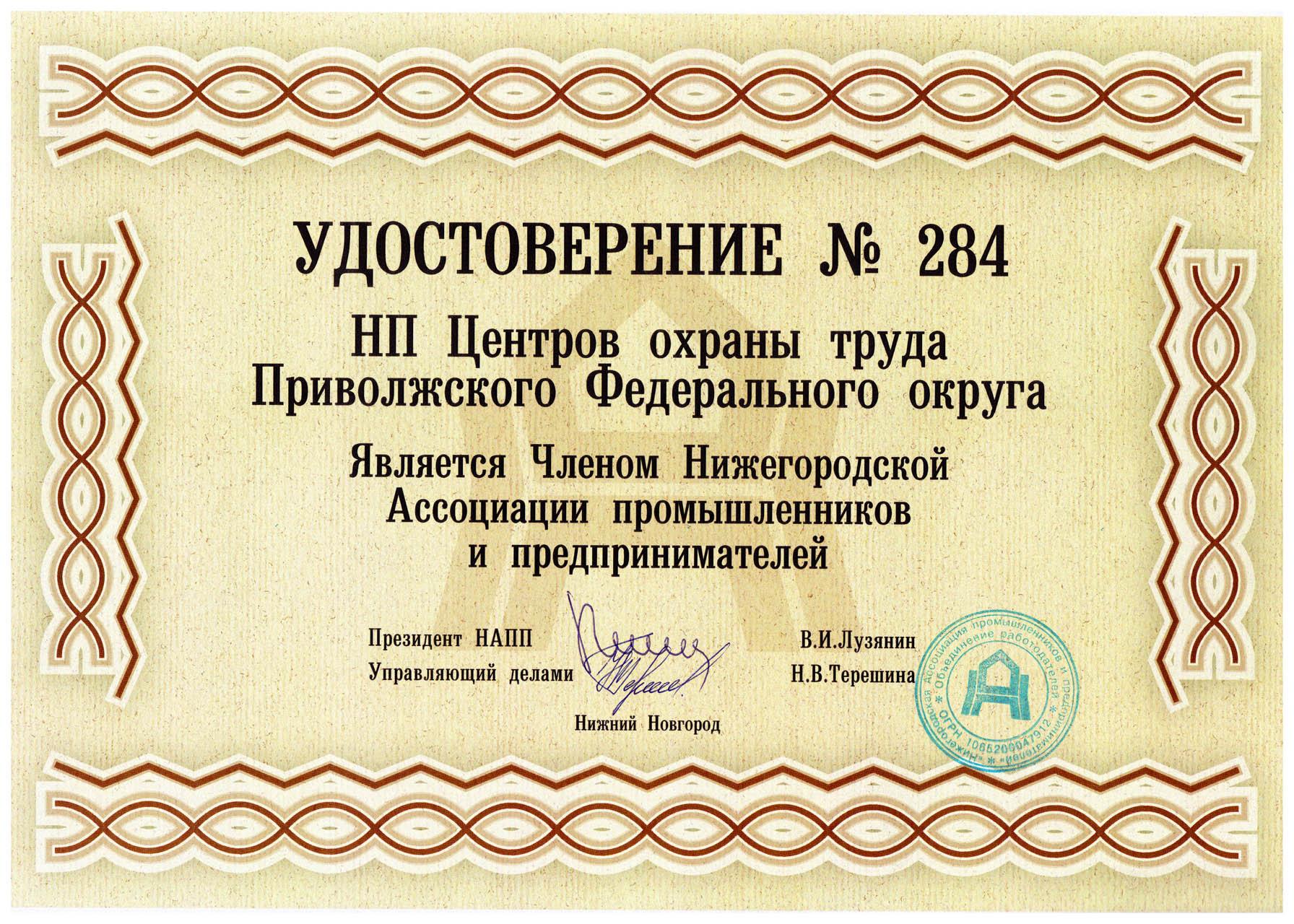 Постановление Президиума Высшего Арбитражного Суда РФ от